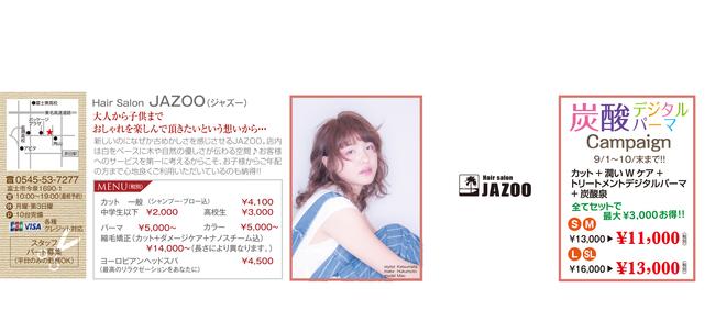 ジャズー-21.jpg