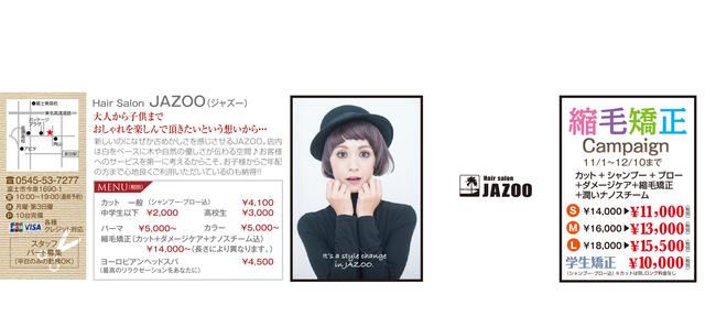 ジャズー様-(2).jpg